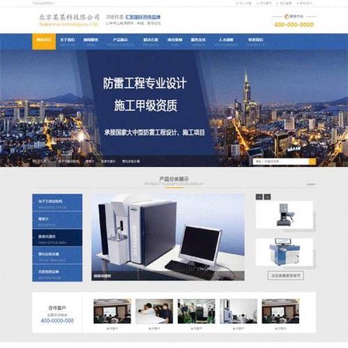 蓝色大气的防雷电气科技企业模板html代码