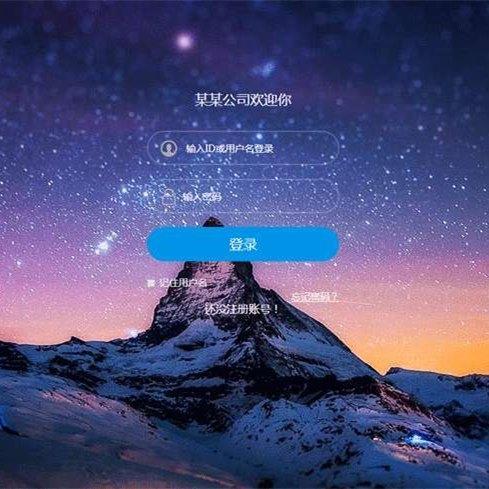 大气的企业登录页面html模板代码