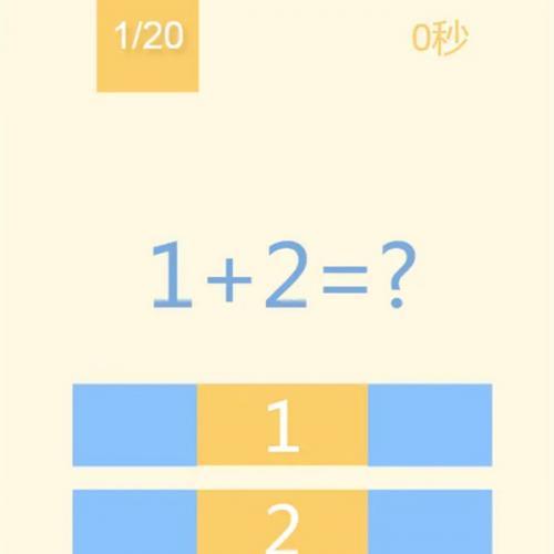 网页数学算数在线小游戏 123算数题手机小游戏HTML代码