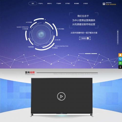大气的软件开发科技公司网站html全站模板代码