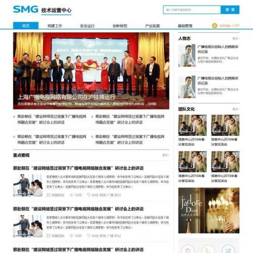 蓝色的传媒企业门户网站模板html源码代码