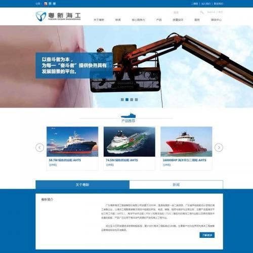 蓝色大气的船舶工业集团公司网站模板HTML代码