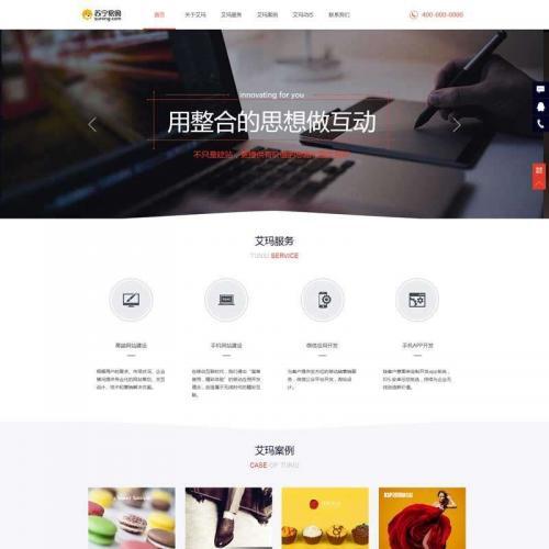 红色的网站建设服务公司网站html5模板代码