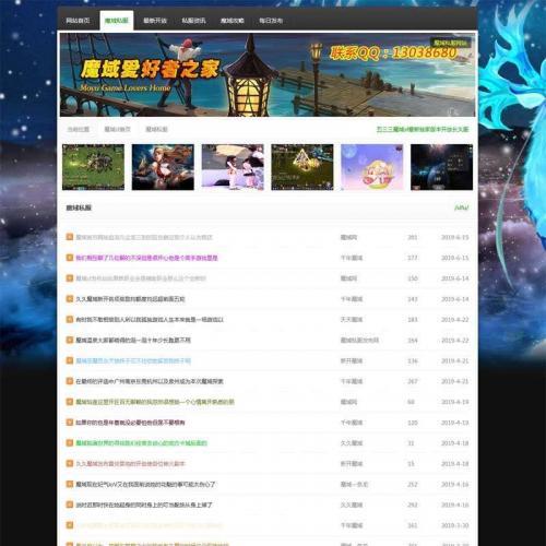 最新版魔域私服论坛社区网页模板HTML代码