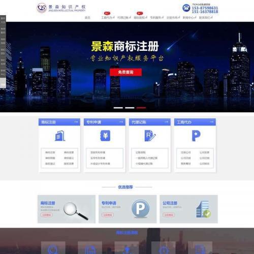 大气的公司知识产权注册网站静态模板HTML代码