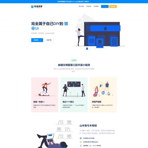 UI官网 uni-app开源多端wordpress后台小程序官网HTML代码