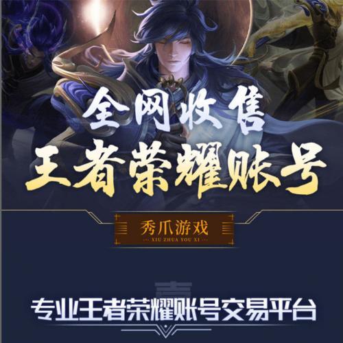 王者荣耀账号交易网页代码 王者荣耀账号收售HTML代码