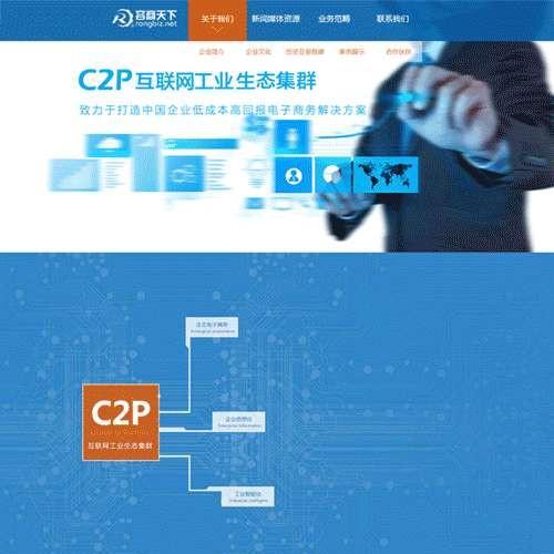 html5 css3互联网解放方案公司网页模板html代码