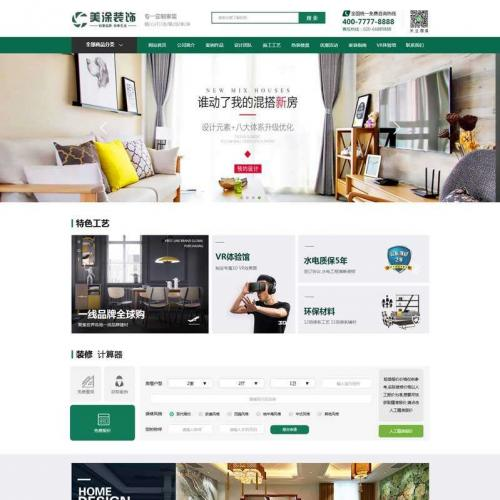 绿色大气的室内装饰工程公司网站HTML模板代码
