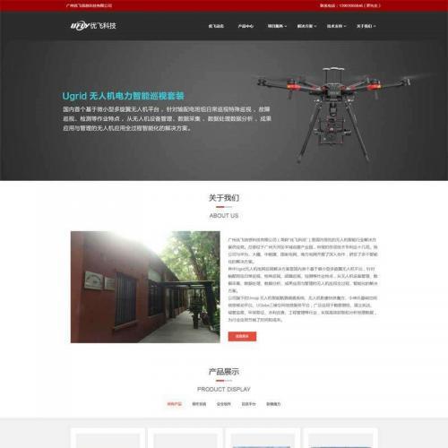 红色的无人机信息科技公司网页模板HTML网页代码