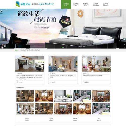 通用的房屋装修公司网站html模板代码