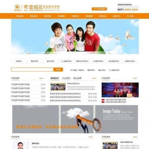 橙色的职业技术培训网站静态HTML模板代码