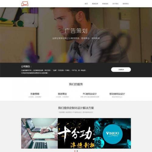 大气的广告品牌策划公司网站响应式HTML模板代码