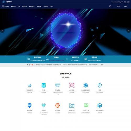 蓝色的智能云服务器租用网站模板HTML网页代码