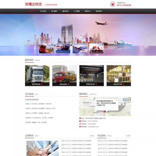 红色大气的货车物流运输公司网站html模板代码