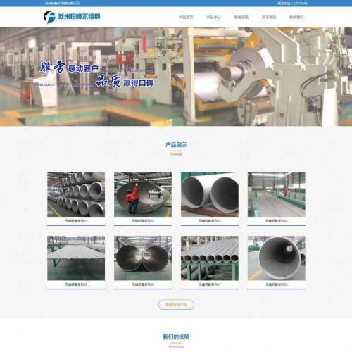 蓝色大气不锈钢行业网站模板HTML网页代码