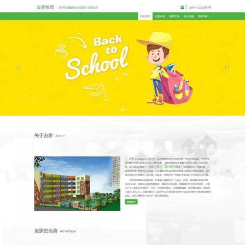 绿色大气婴幼儿园儿童教育网站HTML模板代码