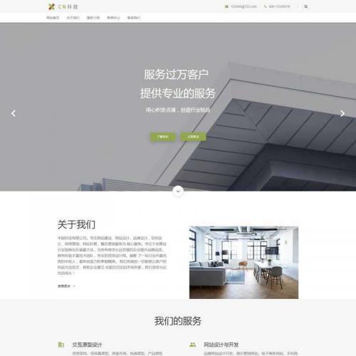 大气的互联网产品设计公司响应式网站模板HTML代码