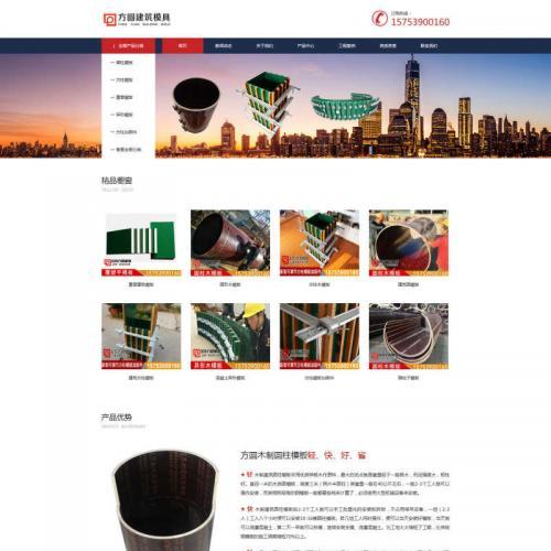 简单的建筑模具行业网站静态HTML模板代码