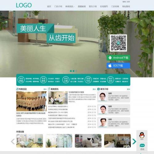 通用的牙科门诊医院网站模板html代码