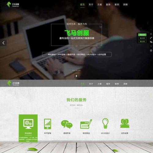 绿色大气的互联网建站服务公司网站HTML模板代码