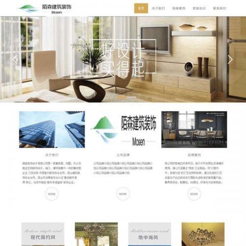 大气的建筑装饰设计公司网页HTML模板代码