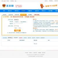 淘宝京东信誉刷单平台网站源码