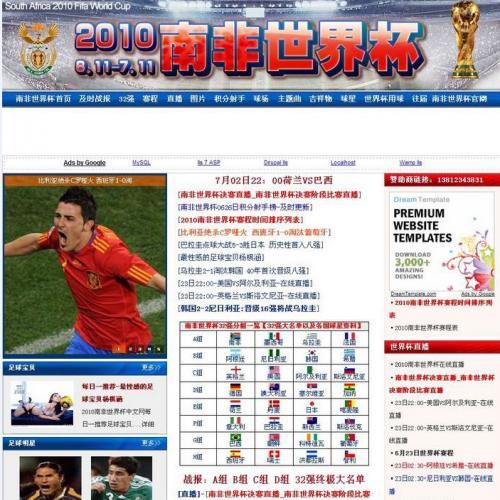 世界杯中文网 足球赛事体育比分网站源码