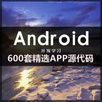 Android开发学习项目实例+600套精选安卓APP源码