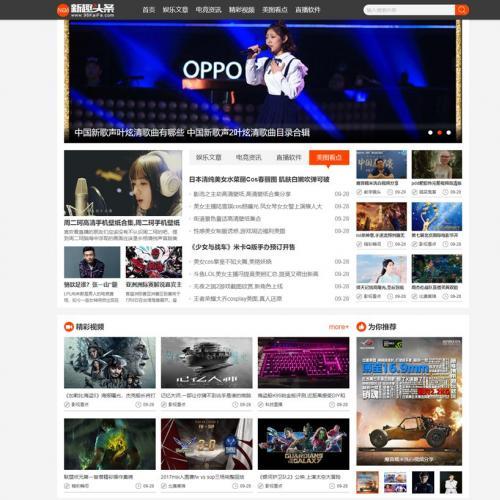 帝国cms内核高仿《新趣头条》娱乐游戏资讯网站系统模版
