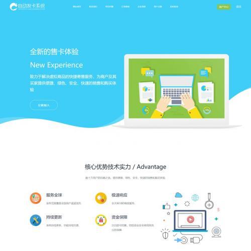 新知宇企业自动发卡系统易支付接口版源码