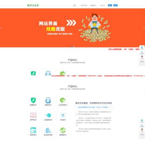 最新蓝酷享云支付网站源码