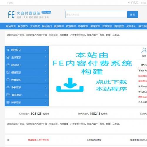 FE内容付费系统响应式源码+手机版+电脑版
