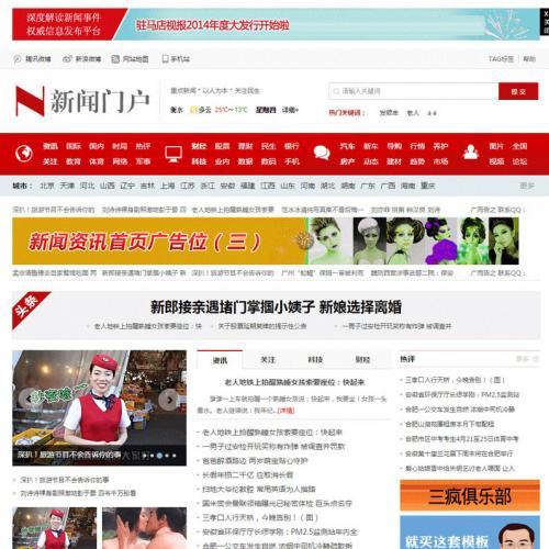最新织梦dedecms内核新闻资讯门户类网站源码下载