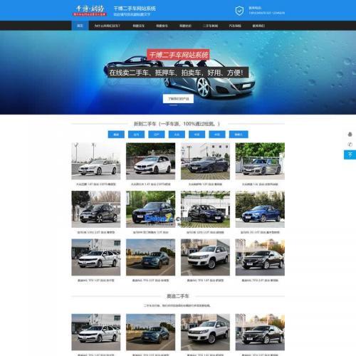 千博二手车网站系统 v2019源码 支持手机版+电脑版