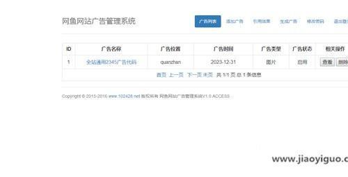 网鱼网站广告管理系统V1.0源码