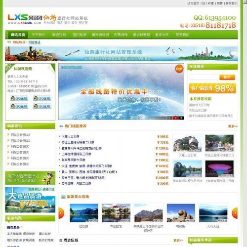 仙游旅行社管理系统 v2.2源码