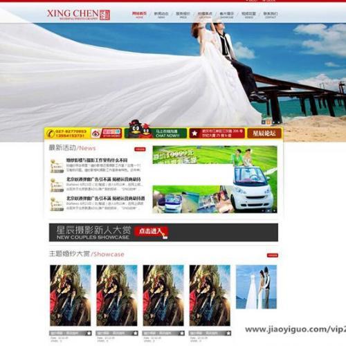 pucms婚纱摄影网站建设源码 v1.0源码