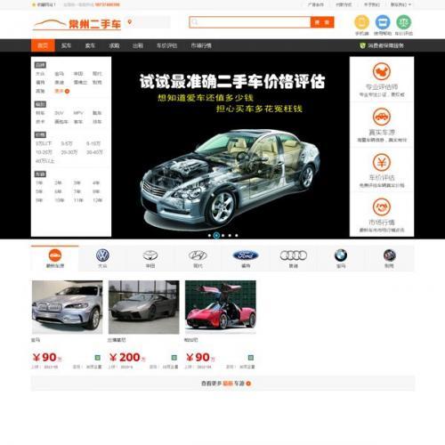 红金羚二手车交易平台|二手车交易网站源码 v1.0