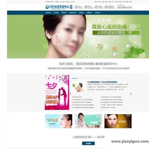 ASP美容产品企业网站源码