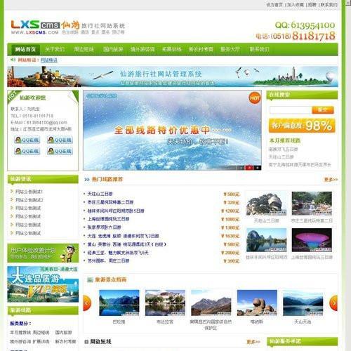 仙游旅行社网站源码