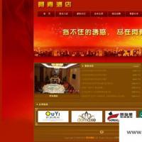 阿青餐饮酒店网站程序源码红色风格版