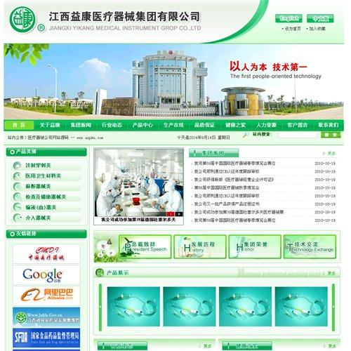 江西康益医疗器械公司网站源码
