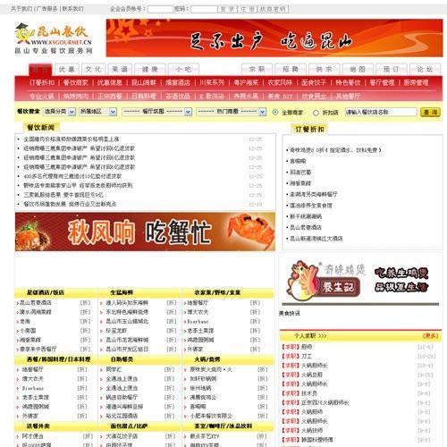 ASP大型餐饮信息门户网整站源码