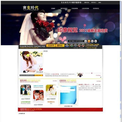 黑色高贵宝生时代婚纱摄影网站源码