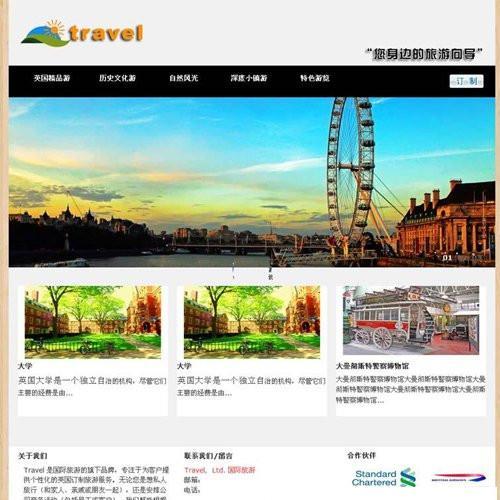 ASP旅游公司网站源码