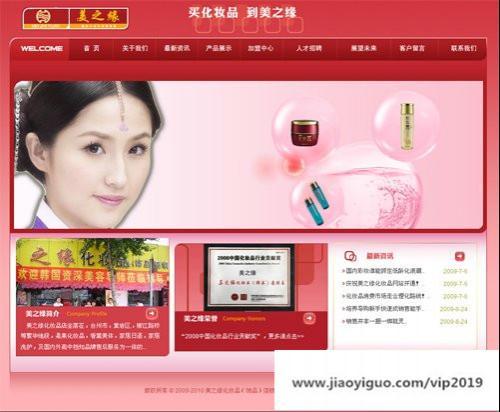 ASP某化妆品公司企业网站源码