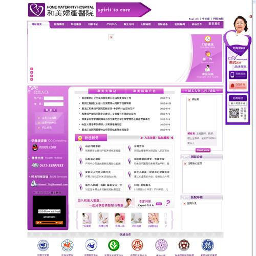 中英双语ASP某妇科医院整站源代码