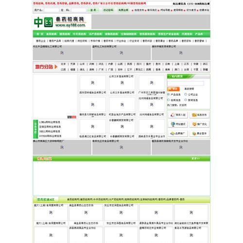ASP大型兽药招商网整站源码