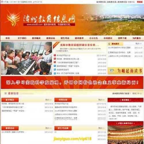 漳州教育信息网整站源码